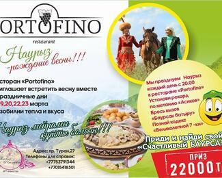 Наурыз в Portofino: найди свой «Счастливый баурсак»!