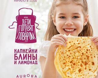 Отдых для взрослых и детей в Aurora