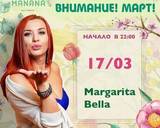 «Манана» встречает март