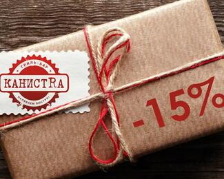 -15% День рождения с баром «Канистра»!