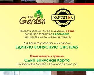 Бонусная карта от ресторана The Garden и гриль-бара «Канистра»!