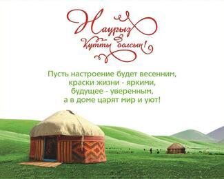 Весенний праздник Наурыз в ресторане «Якорь»
