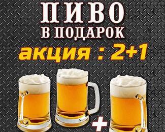 Checkpoint Brasserie дарит третью кружку пива бесплатно!