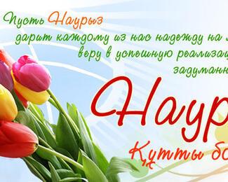 """""""Креветка"""" поздравляет жителей и гостей столицы с праздником Наурыз!"""
