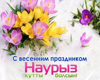 """""""Пражечка"""" поздравляет всех с праздником Наурыз!"""