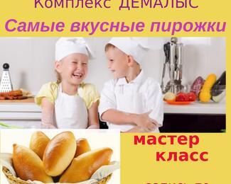 Кулинарный мастер-класс в комплексе «Демалыс»