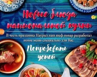 Новое меню казахской кухни в «Форт Верный»