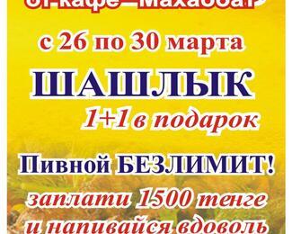 Обалденные акции в кафе «Махаббат»