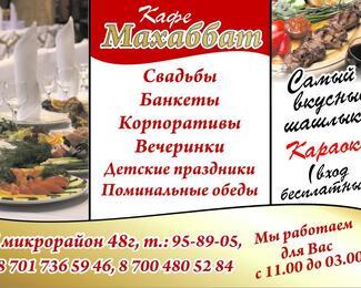 Ваше мероприятие в кафе «Махаббат»