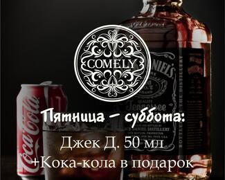 Jack Daniel's 100 ml + Coca Cola в подарок в Comely restaurant
