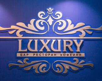 Закрыта вечеринка в Luxury 