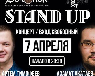 Stand up в ресторане «Бочонок»