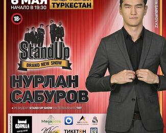 Билеты на концерт Нурлана Сабурова в Megapolis