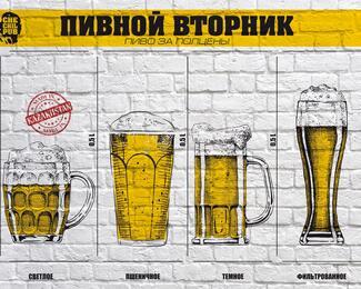 Пивной вторник в «Чечил Паб» на Розыбакиева
