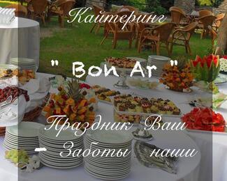 Bon Ar: праздник ваш — заботы наши