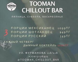 Выходные в Tooman Сhillout bar