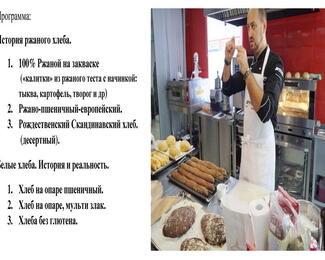 Авторский курс Евгения Бердникова «Хлеб в ресторане и не только»