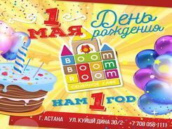 1 мая семейному кафе Boom Boom Room исполняется 1 год!