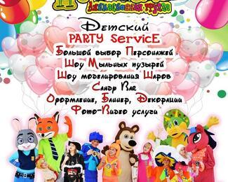 Детский party сервис от Prestige Event