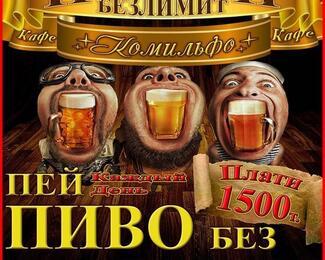 Пивной безлимит в кафе «Комильфо»