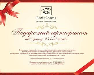 Подарочный сертификат в Racha Chacha