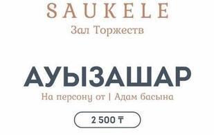 Saukele