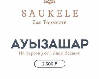 Ауызашар в банкетном зале Saukele