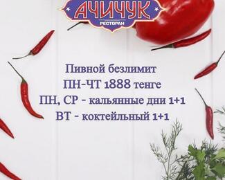 Акции от ресторана «Узбечка Ачичук»!