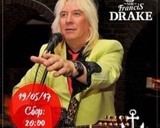 Пятница с Sir Francis Drake
