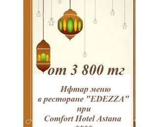 Ифтар меню в ресторане Edeza