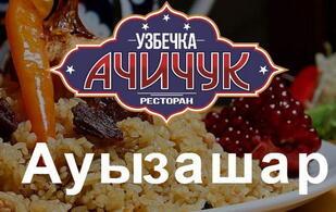 Узбечка Ачичук