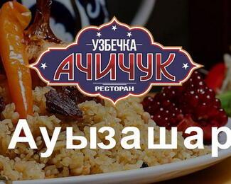 Ауышазар-меню от ресторана «Узбечка Ачичук»