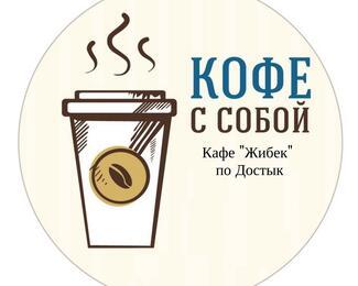 Кофе to go в кафе «Жiбек» по Достык