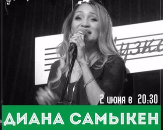 Диана Самыкен в «Музкафе»