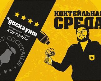 """""""Коктейльная среда"""" в Чечил пабе!"""
