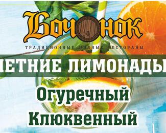 Попробуй лето на вкус в ресторане «Бочонок»