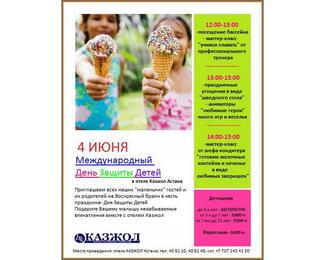 4 июня – День защиты детей в «Казжол Астана»