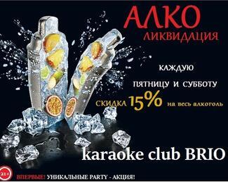 Каждую пятницу и субботу в Brio скидка 15% на алкоголь