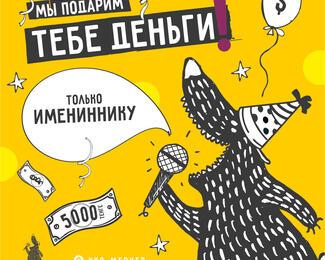 Деньги в подарок именинникам от караоке «Ухо и Медведь»