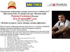 Авторский курс «Блюда на гриле: мясо, птица, овощи, фрукты»  от Расима Салямова