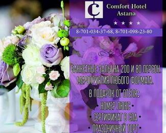 Мероприятия любого формата от Comfort Hotel Astana!