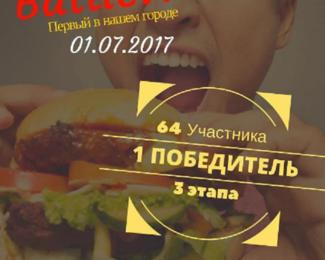 Chestnok BurgerBattle: приходи и побеждай!