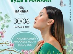 Пятница с танцами в ресторане «Манана»