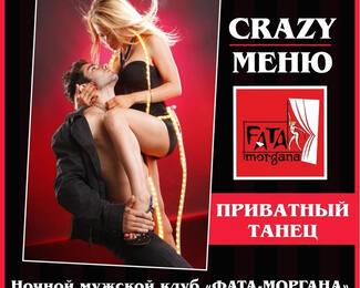 Крейзи-меню и недоступный приват в клубе Fata Morgana