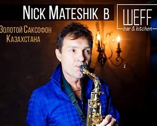Живая музыка от Ника Матешика в ШЕFF Bar&Kitchen