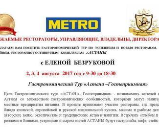 Гастрономический тур для рестораторов «Астана — Гостеприимная»
