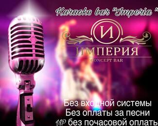 Караоке-бар «Империя»: поют все!