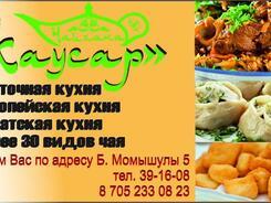 В «Каусар» за вкусными блюдами и ароматным чаем