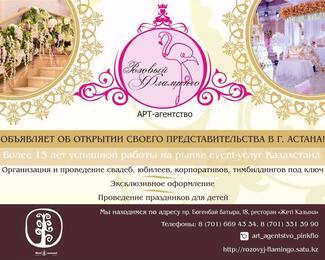 Прекрасная новость от «Розового Фламинго»