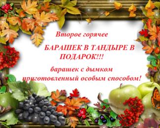 Акции и подарки от ресторана «Ходжа на Кок-Тобе»  на август месяц!